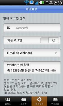 WebHard apk screenshot