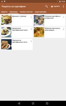Рецепты из картофеля apk screenshot