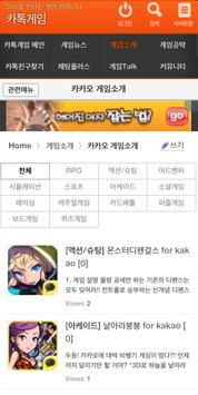카톡게임 apk screenshot
