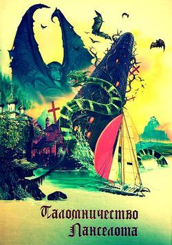 Паломничество Ланселота poster