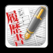履歴書の作成や印刷、職務経歴書もこれ1つで「かんたん履歴書」 icon