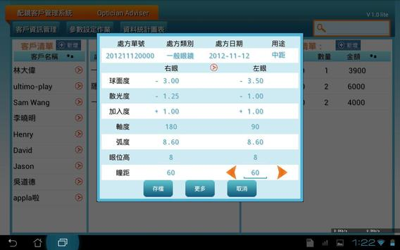 iOA Optician Adviser apk screenshot