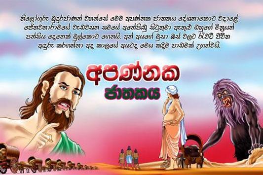 Apannaka Jathakaya for TAB poster