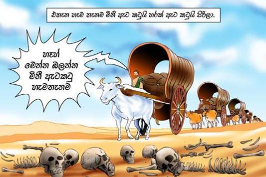 Apannaka Jathakaya for TAB apk screenshot