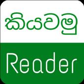 Kiyawamu Reader - Sri Lanka icon