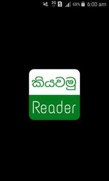 Kiyawamu Reader - Sri Lanka apk screenshot