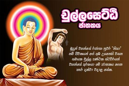 Chullashetti Jathakaya poster