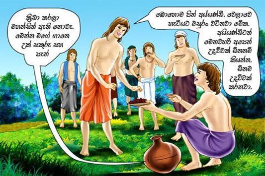 Chullashetti Jathakaya apk screenshot