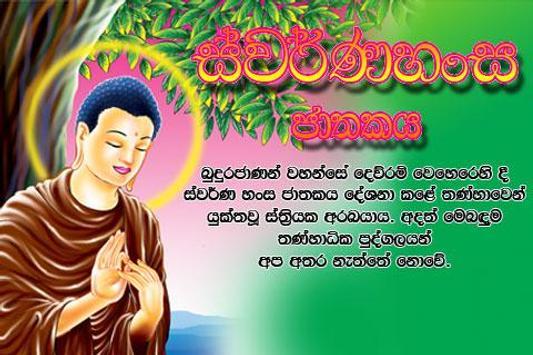 Swarnahansa Jathakaya-Mobile poster