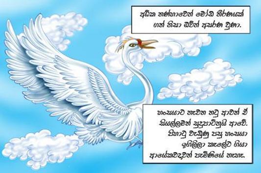 Swarnahansa Jathakaya-Mobile apk screenshot