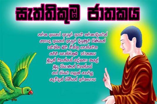 Sattikumba Jathakaya poster