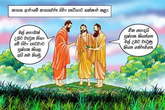 Sattikumba Jathakaya apk screenshot