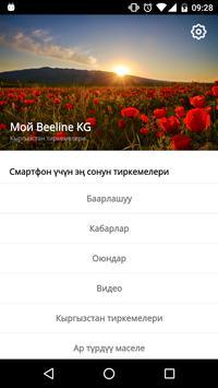 Start Kyrgyzstan apk screenshot