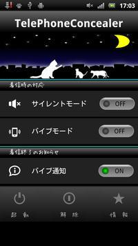 テレフォンコンシーラー apk screenshot