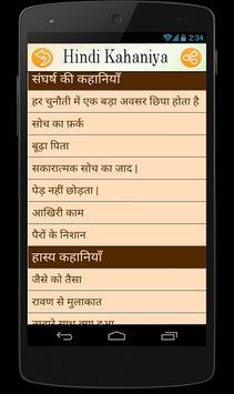 1800+ Purani Hindi Kahaniya apk screenshot