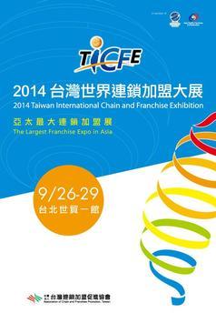 2014台灣世界連鎖加盟大展 poster
