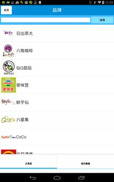 2014台灣世界連鎖加盟大展 apk screenshot