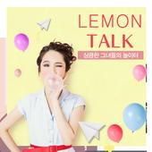 소개팅,미팅,만남,채팅어플-(레몬톡) icon