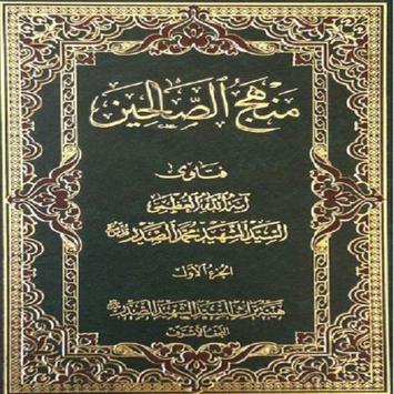 منهج الصالحين ج1 poster