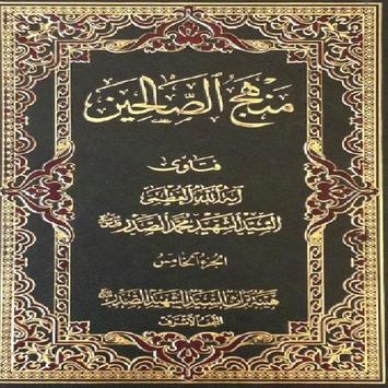 منهج الصالحين ج5 poster