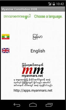 Myanmar Constitution 2008 apk screenshot