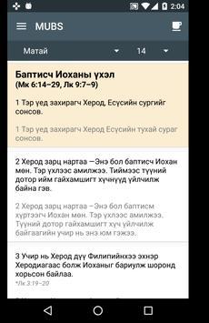 MUBS apk screenshot