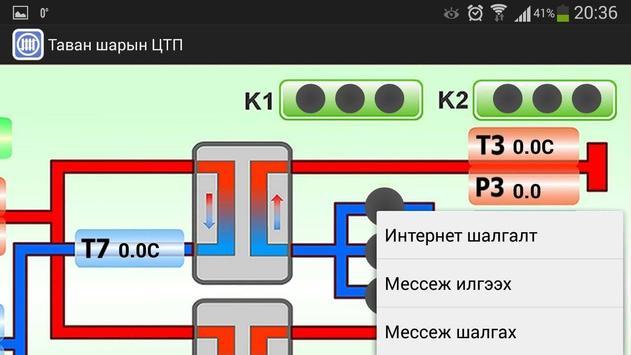 DD2 ЦТП apk screenshot