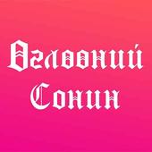 Ѳглѳѳний сонин icon