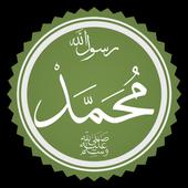 السيرة النبوية لمحمد بن يسار icon