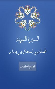 السيرة النبوية لمحمد بن يسار poster