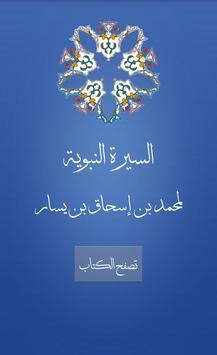 السيرة النبوية لمحمد بن يسار apk screenshot