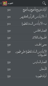 Hour Signs apk screenshot