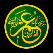 Biography of Umar Ibn AlKhatab icon