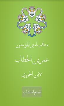Biography of Umar Ibn AlKhatab apk screenshot