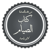Book Fasting By Ibn Taymiyyah icon