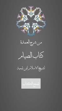 Book Fasting By Ibn Taymiyyah poster