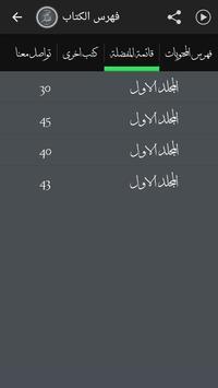 Book Fasting By Ibn Taymiyyah apk screenshot
