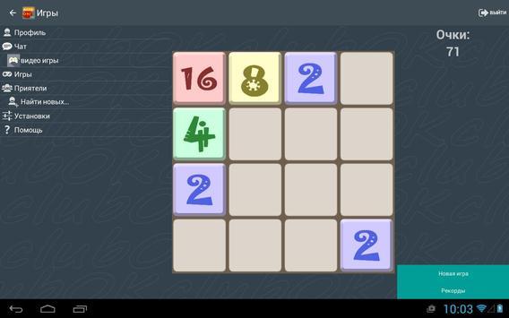 Первое виртуальное антикафе apk screenshot