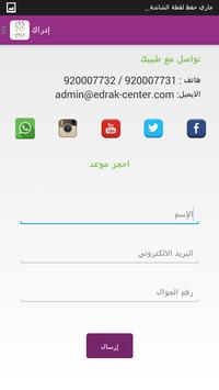 ادراك apk screenshot