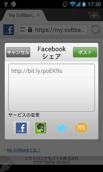 ドルフィンブラウザー for SoftBank apk screenshot