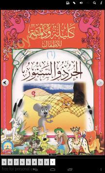 الجرذ والسنور (كليلة ودمنة) poster