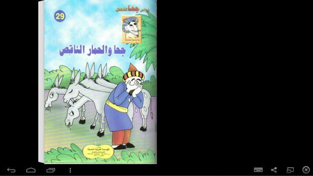 جحا و الحمار الناقص poster