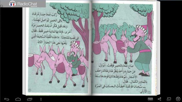 جحا و الحمار الناقص apk screenshot