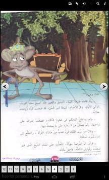 القرد والغيلم apk screenshot