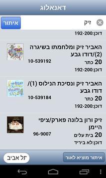 danalog-דאנאלוג apk screenshot