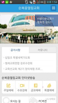 순복음엘림교회 apk screenshot