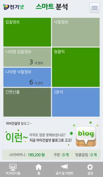 입찰정보 전기넷 앱-스마트분석(모바일 공고관리 분석) poster