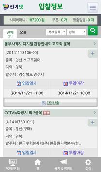 입찰정보 전기넷 앱-스마트분석(모바일 공고관리 분석) apk screenshot