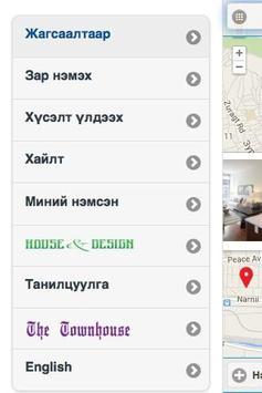 Bair apk screenshot