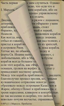 Граф Мо́нте-Кри́сто. А.Дюма apk screenshot